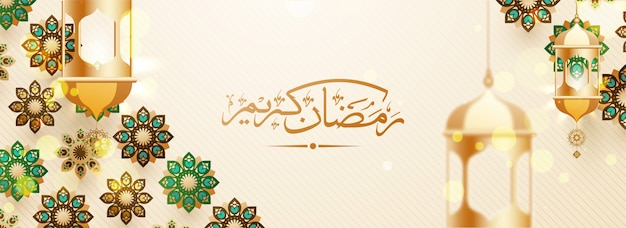 Calligraphie arabe de ramadan kareem avec une lanterne suspendue en or