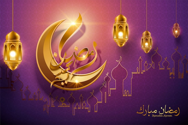 La calligraphie dorée du ramadan kareem signifie un ramadan généreux