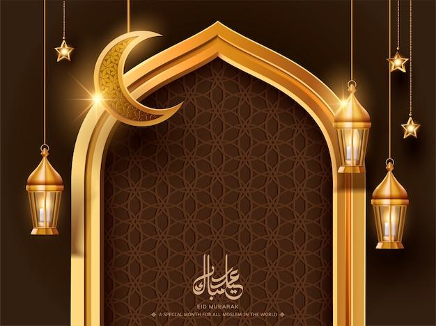 Calligraphie eid mubarak avec espace en forme d'arc pour les mots de voeux et les lanternes suspendues, la lune et les étoiles