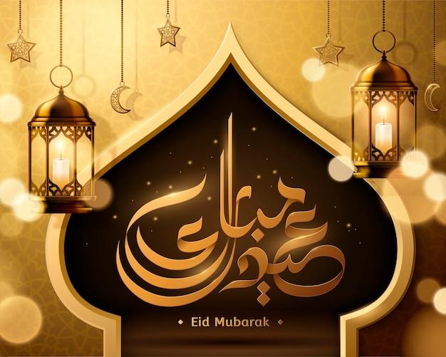 Calligraphie eid mubarak sur forme de dôme d'oignon avec lanternes, étoiles et lune suspendues dans l'air, couleur dorée