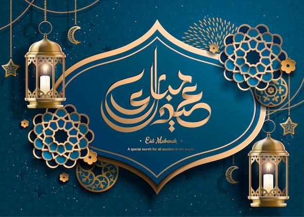 Calligraphie eid mubarak avec des lanternes et des motifs floraux dans un style art papier