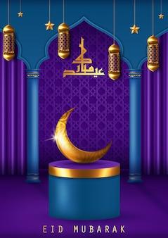 Calligraphie eid mubarak avec des lanternes.