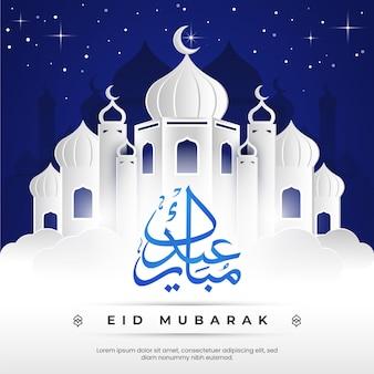 Calligraphie eid mubarak sur papier découpé mosquée blanche