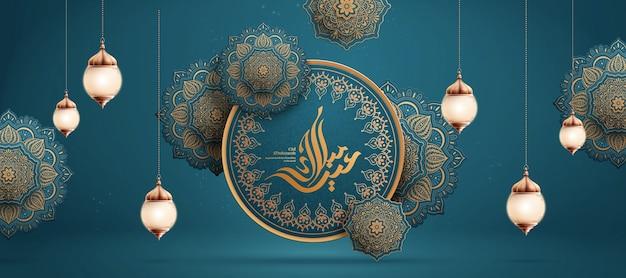 La calligraphie eid mubarak signifie de joyeuses fêtes avec des éléments floraux turquoise foncé et des fanoos