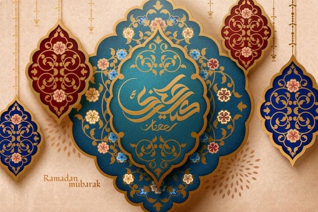 La calligraphie eid mubarak signifie de joyeuses fêtes sur des lanternes suspendues en arabesque