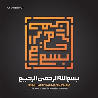 Calligraphie islamique kufi bismillah
