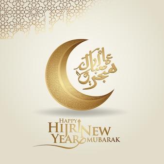 Calligraphie muharram luxueuse et futuriste modèle de voeux islamique et bonne nouvelle année hijri