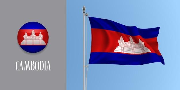 Cambodge, brandissant le drapeau sur le mât et l'illustration vectorielle de l'icône ronde. maquette 3d réaliste des rayures du drapeau cambodgien et du bouton cercle