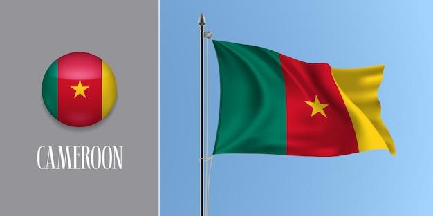 Cameroun brandissant le drapeau sur le mât et l'illustration vectorielle de l'icône ronde. maquette 3d réaliste des rayures du bouton du drapeau et du cercle camerounais