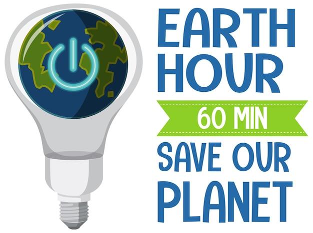 Campagne earth hour, éteignez vos lumières pour notre planète 60 minutes