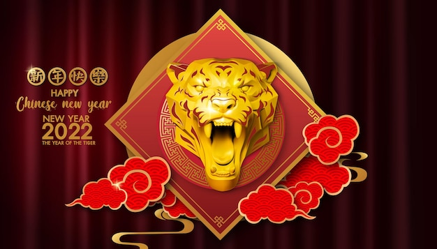 Caractère de tigre d'or et 3dtraduction chinoise joyeux nouvel an chinois 2022 année du tigre