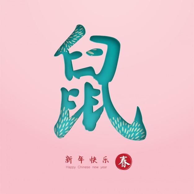 Les caractères chinois signifient rat pour la nouvelle année 2020, année du rat.