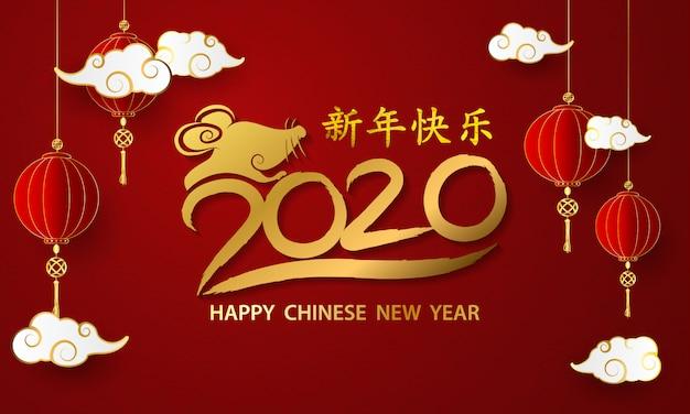 Carte de bannière joyeux nouvel an chinois 2020 année du rat.