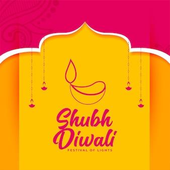 Carte du festival shubh diwali aux couleurs vives