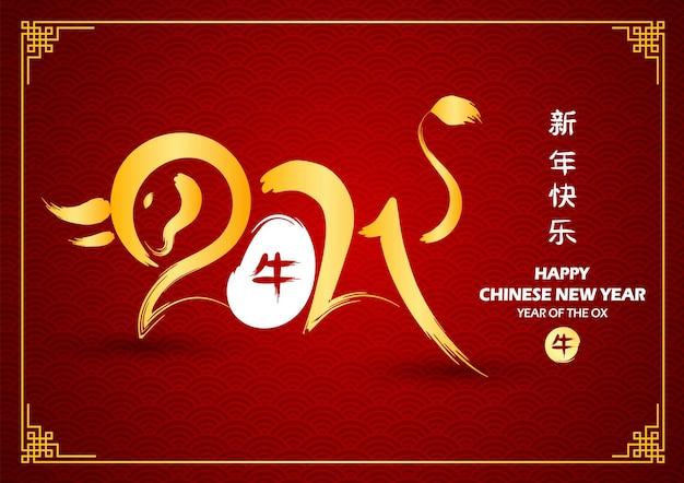 La carte du nouvel an chinois 2021 est un bœuf dans un cadre circulaire et le mot chinois signifie ox