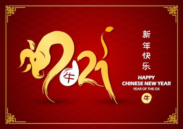 La Carte Du Nouvel An Chinois 2021 Est Un Bœuf Dans Un Cadre Circulaire Et Le Mot Chinois Signifie Ox Vecteur Premium