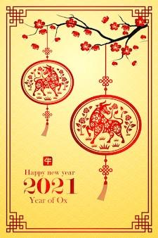 La carte du nouvel an chinois 2021 est le bœuf dans la lanterne et le mot chinois signifie le bœuf