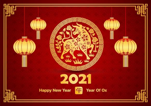 La carte du nouvel an chinois 2021 est un bœuf avec une lanterne