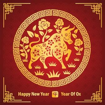 La Carte Du Nouvel An Chinois 2021 Est Du Papier Taureau Découpé Dans Un Cadre Circulaire Et Le Mot Chinois Signifie Taureau Vecteur Premium