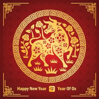 La carte du nouvel an chinois 2021 est du papier taureau découpé dans un cadre circulaire et le mot chinois signifie taureau