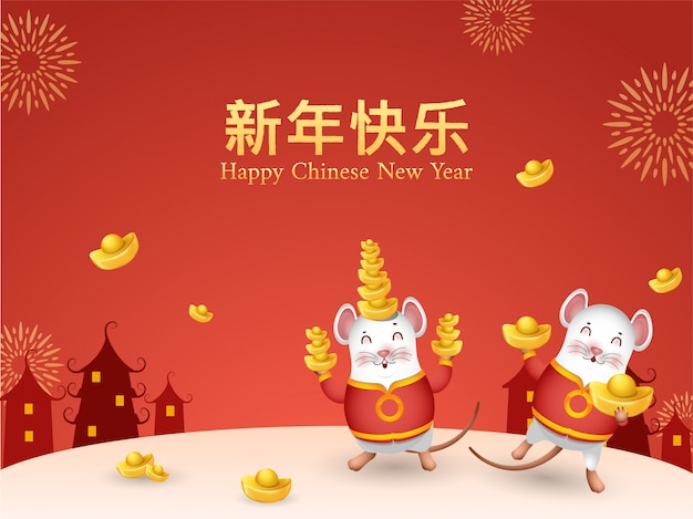 Carte du nouvel an chinois du rat