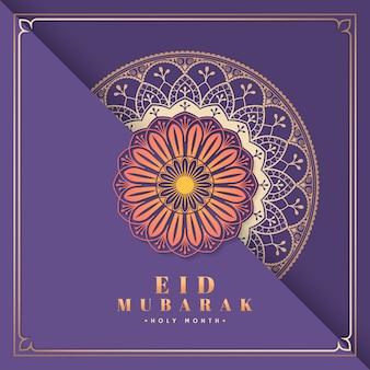 Carte eid mubarak pourpre