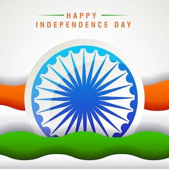 Carte de fête de l'indépendance indienne