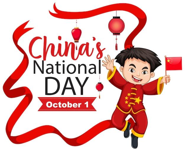 Carte de la fête nationale de la chine avec un personnage de dessin animé de garçon chinois