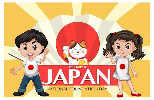 Carte de la fête nationale du japon avec le personnage de dessin animé des enfants japonais