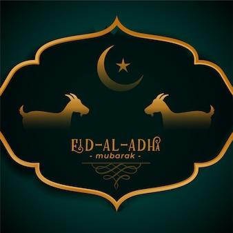 Carte de fête traditionnelle eid al adha