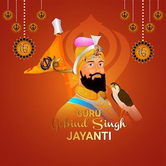 Carte guru gobind singh jayanti