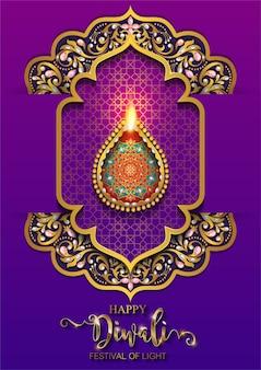 Carte joyeux diwali festival.