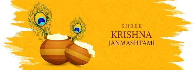 Carte de joyeux krishna janmashtami avec conception de bannière de plumes et de pots