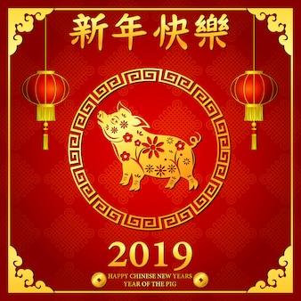 Carte de joyeux nouvel an chinois 2019 avec cochon doré en cercle