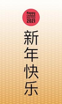 Carte de joyeux nouvel an chinois 2021