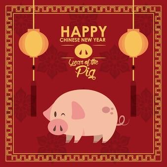 Carte de joyeux nouvel an chinois du cochon