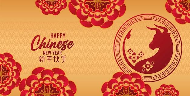 Carte de joyeux nouvel an chinois avec fleurs et boeuf en illustration de fond doré