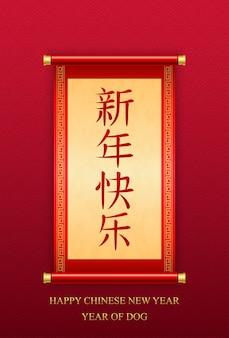 Carte de joyeux nouvel an chinois