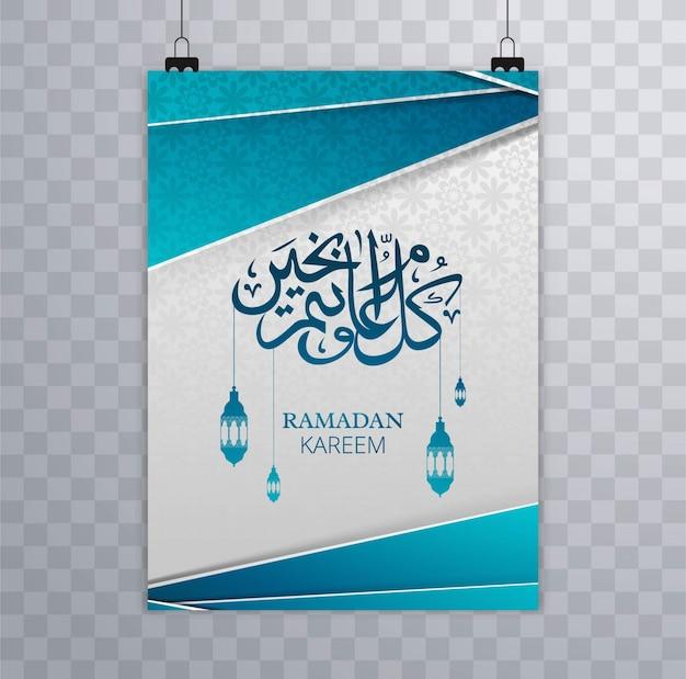 Carte kareem ramadan moderne