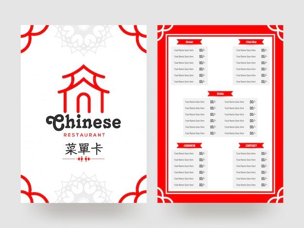 Carte de menu de restaurant chinois.