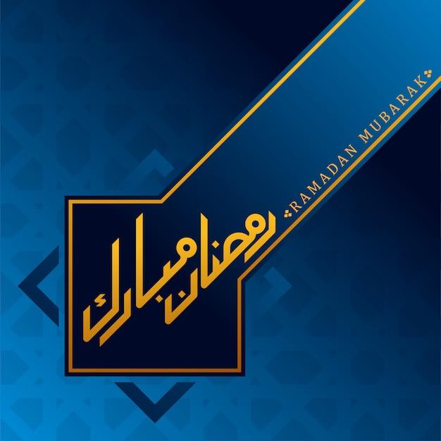 Carte postale moderne de ramadan mubarak
