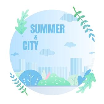 Carte postale de la ville d'été