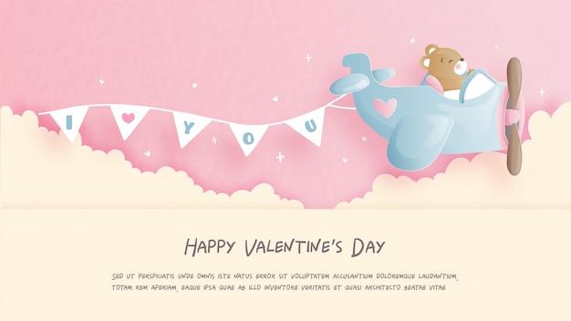 Carte de saint valentin avec mignon ours en peluche avec avion vintage et ballon coeur