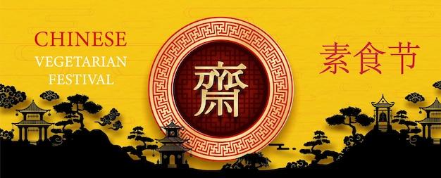 Carte de voeux et affiche du festival végétarien chinois en style papier découpé et conception vectorielle de bannière. les lettres chinoises signifient