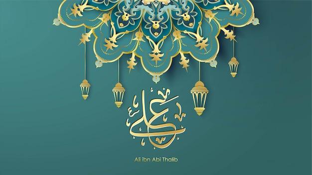 Carte de voeux arabe hazrat ali bin abi thalib