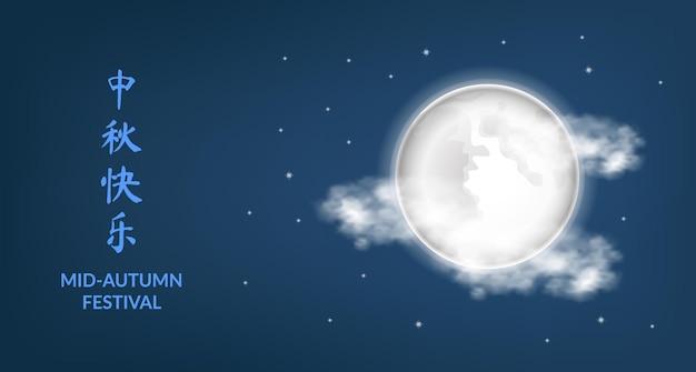 Carte de voeux de bannière d'affiche de festival de mi-automne avec la pleine lune lunaire sur fond bleu nuit (traduction du texte = festival de la mi-automne)