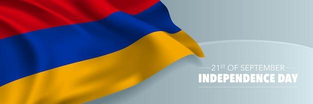Carte de voeux de bannière de vecteur de joyeux jour de l'indépendance de l'arménie