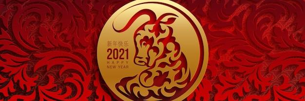 Carte de voeux de bonne année 2021.
