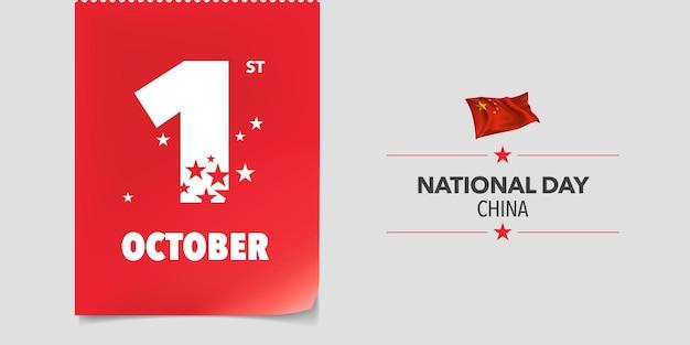 Carte de voeux de bonne fête nationale de chine, bannière, illustration vectorielle. jour chinois 1er octobre fond avec des éléments de drapeau dans un design horizontal créatif