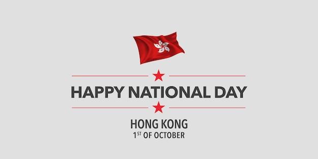 Carte de voeux de bonne fête nationale de hong kong, bannière, illustration vectorielle. élément de design de vacances du 1er octobre avec drapeau ondulant comme symbole d'indépendance